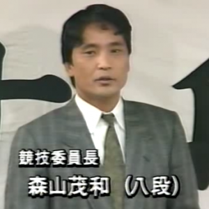 森山茂和1993