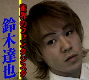 鈴木達也2005