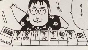 玄田哲章マンガ